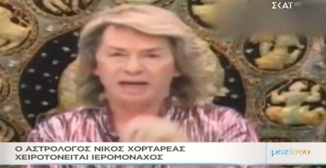 Ο αστρολόγος Νίκος Χορταρέας χειροτονείται ιερομόναχος — ΣΚΑΪ (www.skai.gr)